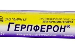 Герпферон для лечения генитального герпеса